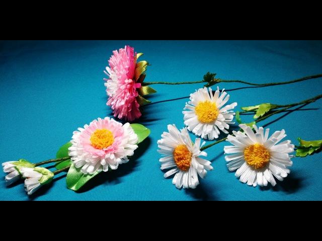 Ribbon flowers: cheerful daisie/Part 2/Цветы из лент: веселые маргаритки/Часть 2
