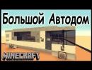 Большой автодом в майнкрафт- Как сделать? - Minecraft
