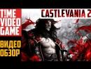 Видео обзор игры - Castlevania: Lords of Shadow 2 - Новая история про Дракулу.