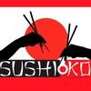 SUSHI-KO КРЕМЕНЧУГ (Суши с собой)