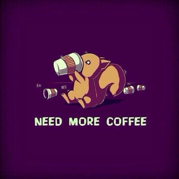 Дайте мне мой кофе и никто не пострадает!