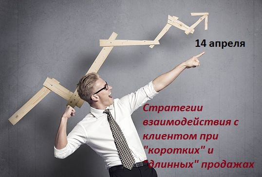 Афиша Калуга Стратегии взаимодействия с клиентом / 14.04