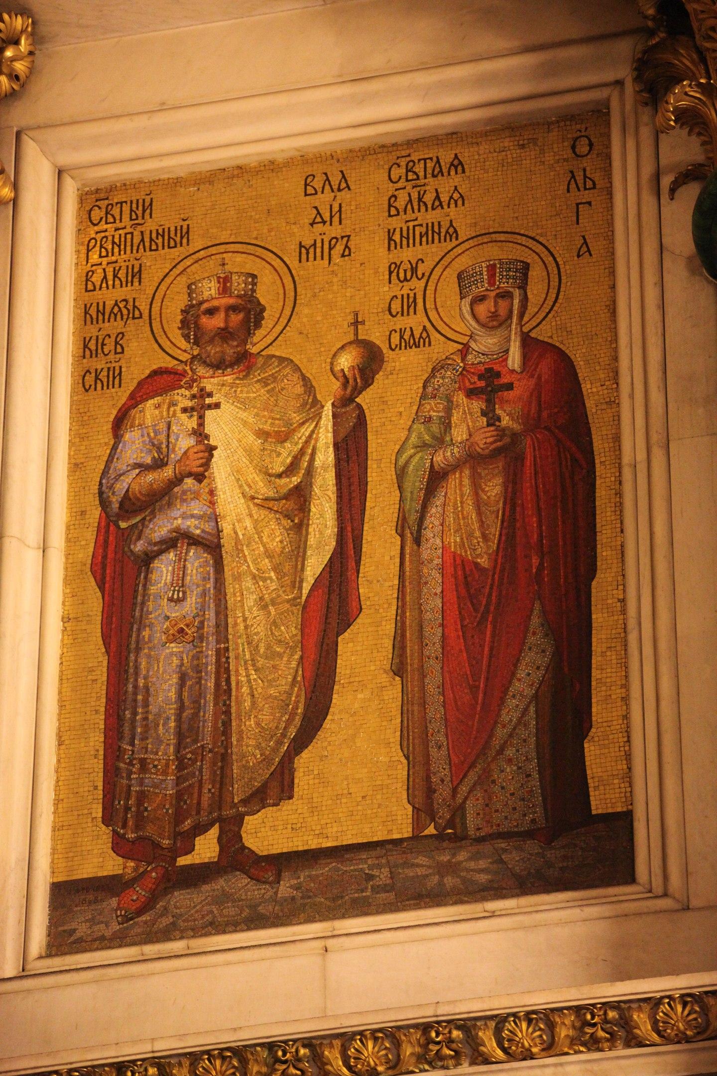 Мозаика свв.Владимир и Ольга
