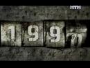 КРУТЫЕ 90-е, 1999-й год
