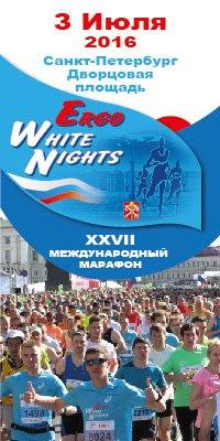 XXVII  Международный марафон ERGO - Белые Ночи