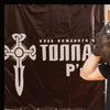 """""""Толпар-Рнд"""" 2015-16 г.г. тренер: 8-960-448-71-7"""
