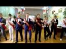 Танец на выпускной 9 класс. школа номер 11