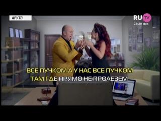 Потап и Настя — Всё пучком (RU.TV) Караоке
