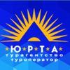 ЮРТА|Турагентство Ростов-на-Дону|Горящие туры