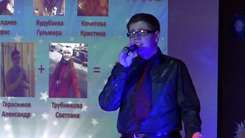 Дуэт-Александр Герасимов и Свелана Трубникова
