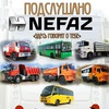 Подслушано Нефаз (Нефтекамск)
