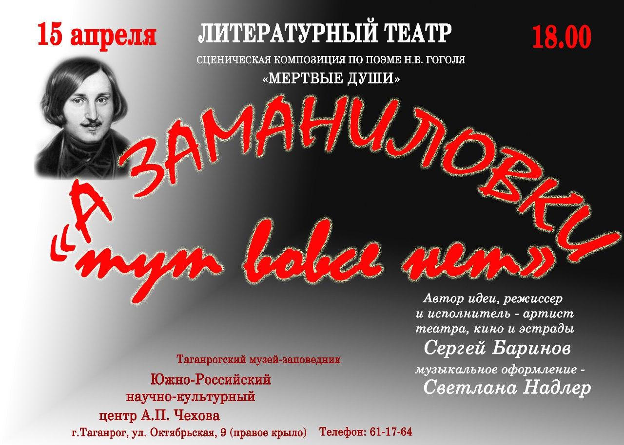 В Таганроге состоится премьера композиции по поэме Н.В. Гоголя «Мертвые души»