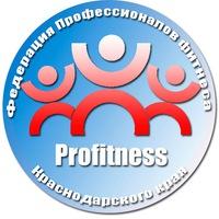 Логотип ProFitness Краснодар - фитнес обучение
