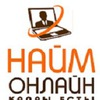 Кадровое агентство Найм Онлайн