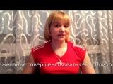 Отзыв Светланы Григорьевой, о курсе