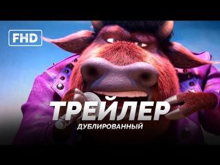 DUB | Трейлер №2: «Зверопой / Путь к славе / Sing» 2017