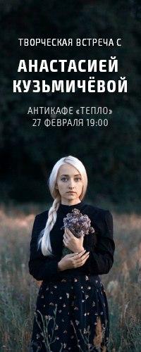 Афиша Муром Творческая встреча с Анастасией Кузьмичовой