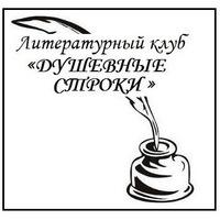 Литературный-Клуб Душевные-Строки