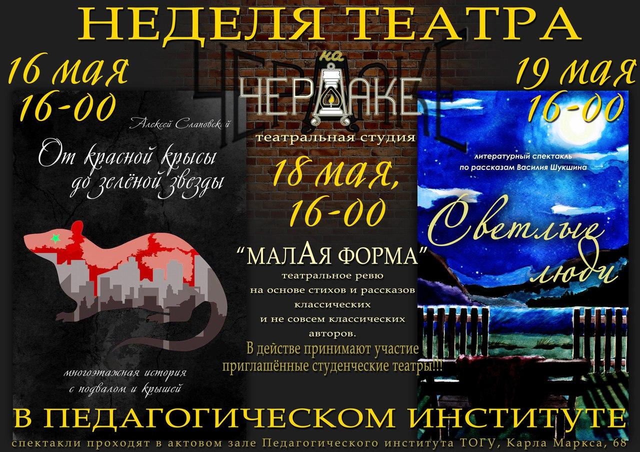 Афиша Хабаровск Неделя Театра