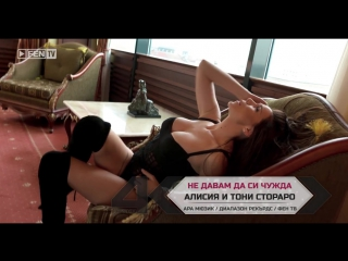 Тони Стораро & Алисия