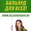 Русский бильярд для всех!