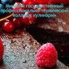 """Учреждение образования """"МГПТК Кулинарии"""""""