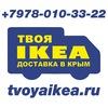 Твоя ИКЕА ДОСТАВКА в Крым > IKEA