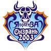 ФК «СЫЗРАНЬ-2003» - официальная группа