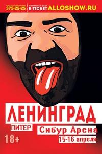 Ленинград / Сибур Арена (СПб) / 15-16.04.2016