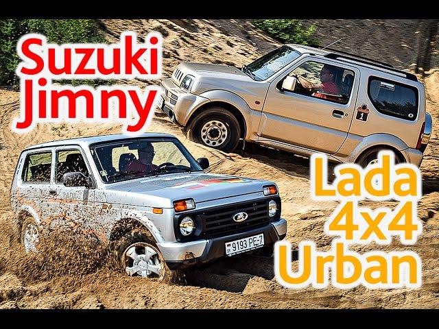 Lada 4x4 Urban против Suzuki Jimny битва малышни