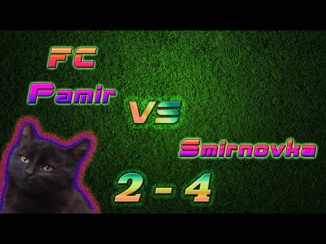 26 тур. FC Pamir - Smirnovka