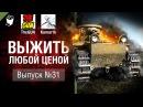 Выжить любой ценой №31 - от TheGun и Komar1K World of Tanks worldoftanks wot танки — wot-vod