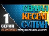 Анонс Кесем Султан - 1 серия сериала Kosem на русском языке