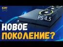 Новое поколение консолей PlayStation 4 5 PS4K