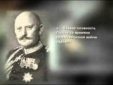 История России, ХХ век. Фильм десятый: Благословенный 1913 год.