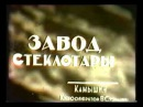 Камышин в хронике. Выпус№83 Камышинский стеклотарный завод - 1962 г.