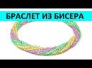 Плетение браслета из бисера Крученый жгут своими руками DIY Bracelet from seed beads