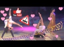 Hot dance sexy girls tango threesome / Девчонки танго втроем DANCE