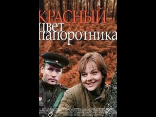 Виктор Туров - Красный цвет папоротника (1988) ТВ 2 серия