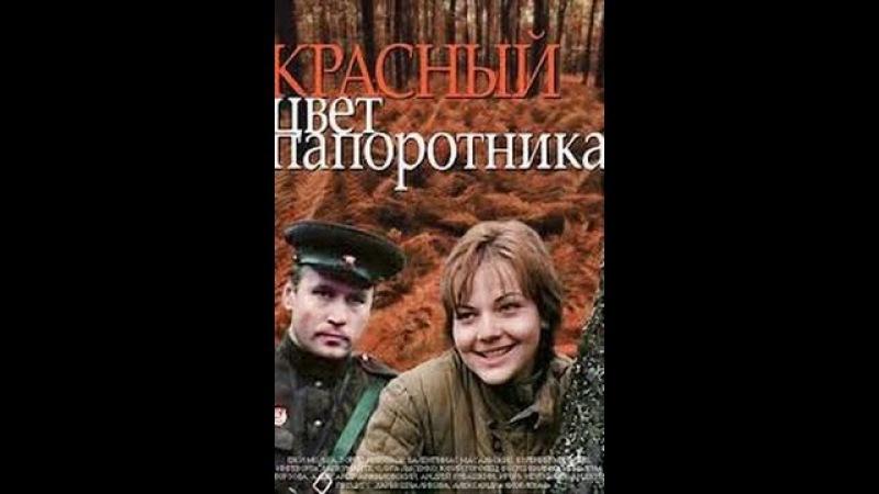 Красный цвет папоротника ( 1 серия) (1988) фильм смотреть онлайн