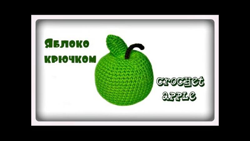 Amigurumi Apple Tutorial Crochet Как связать яблоко крючком