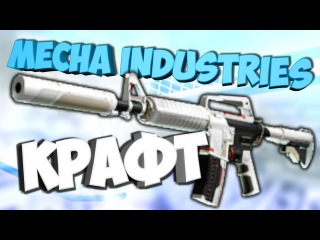 КРАФТ M4A1-S MECHA INDUSTRIES! - ОТКРЫТИЕ КЕЙСОВ CS:GO