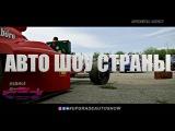 UpgradeAutoShow - Путь Nitro фестиваля!