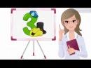 Урок 52 Математика 1 клас Таблиці додавання і віднімання числа 3 Частина 2