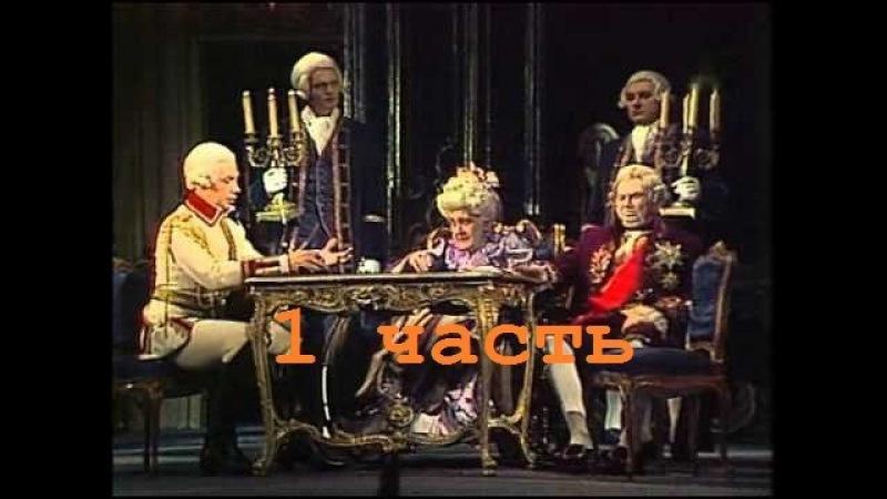 Холопы Спектакль,Малый театр 1988 1 часть (из 2 частей)