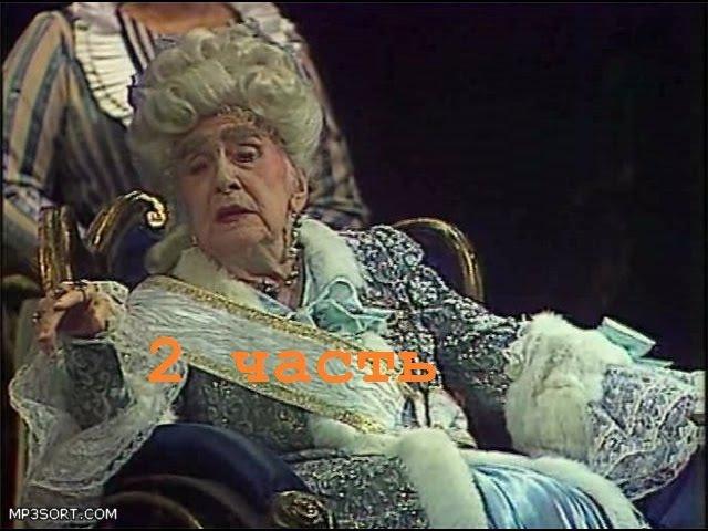 Холопы Спектакль,Малый театр 1988 2 часть (из 2 частей)