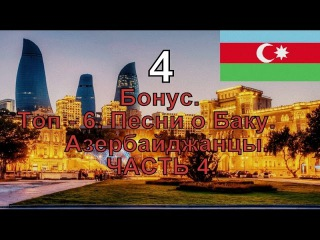 Бонус. Топ - 7. Песни о Баку. Часть 4. Азербайджанцы. Caucasian music. Азербайджанская музыка