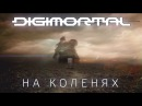 Digimortal - На коленях (2016) [Official Video]