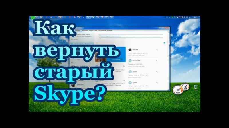 Как Вернуть Старый Скайп - полная инструкция » Freewka.com - Смотреть онлайн в хорощем качестве