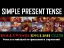 SIMPLE PRESENT TENSE through Movies and TV english